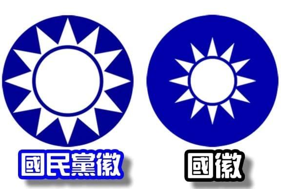 The KMT symbol (left) and the national emblem look too similar, says the NPP (Facebook, Karen Huang photo)