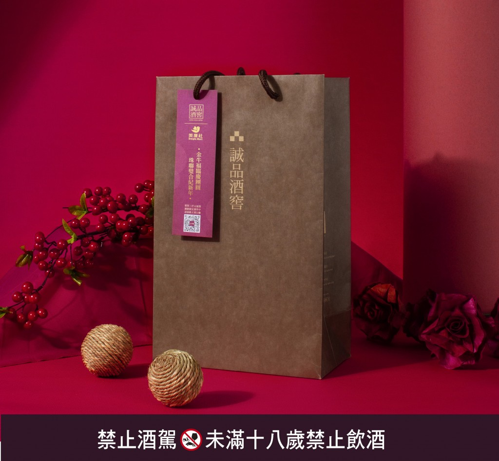 美廉社首度與「誠品酒窖」合作推出臻選酒福袋。(美廉社提供)