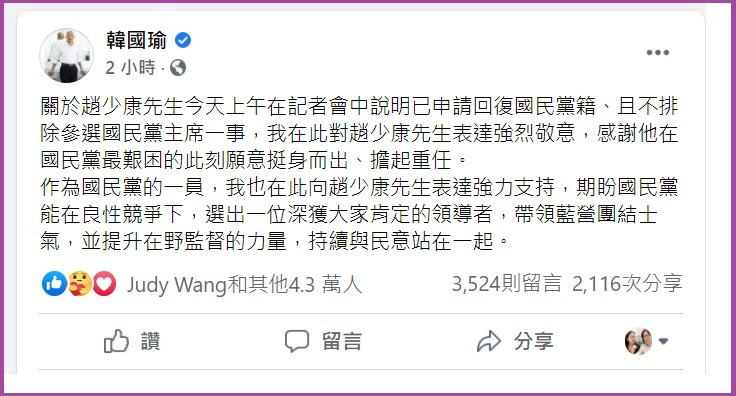 台灣資深媒體人趙少康•不排除參選黨主席 國民黨發言人: 資格不符