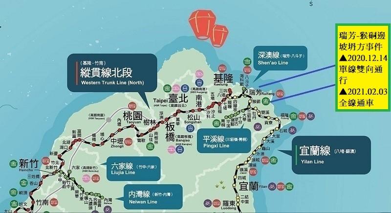 【台灣春節疏運】台鐵瑞芳-猴硐坍方路段 經60天搶修•全線恢復通行