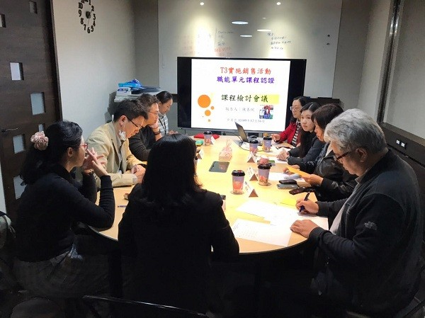 學會課後檢討專家會議 (圖/中華觀光人力資源暨資訊發展學會)