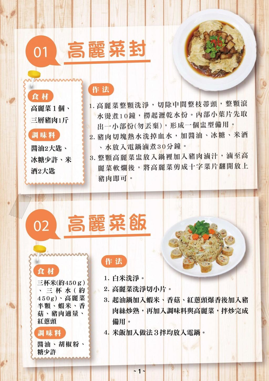 【紓解農友壓力】雲林縣高麗菜產量過剩•縣府媒合台灣各界採購434公噸