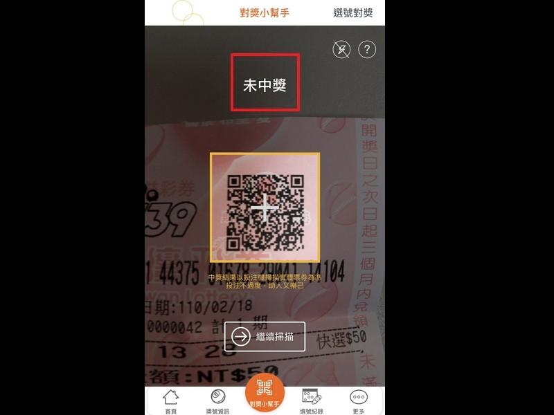 台彩App新功能,對獎不求人(圖/台灣英文新聞)