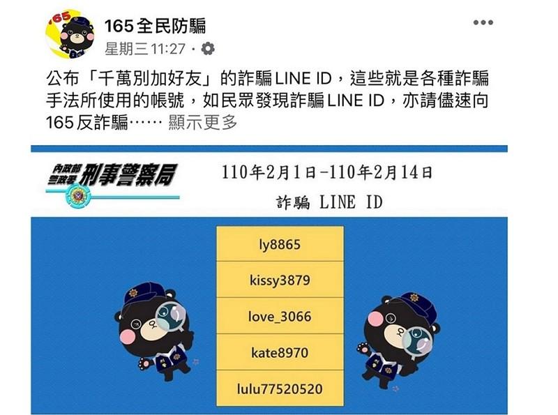 揭假交友投資詐財 刑事局每週公告詐騙LINE ID