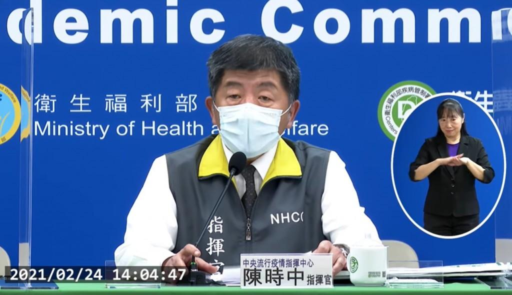 截圖自中央流行疫情指揮中心2/24記者會。