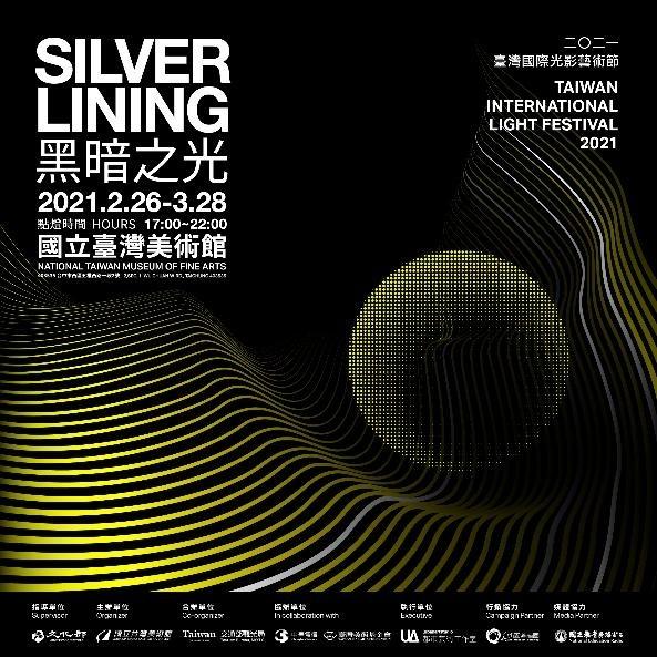台灣國際光影藝術節26日登場 以藝術之光照亮世界