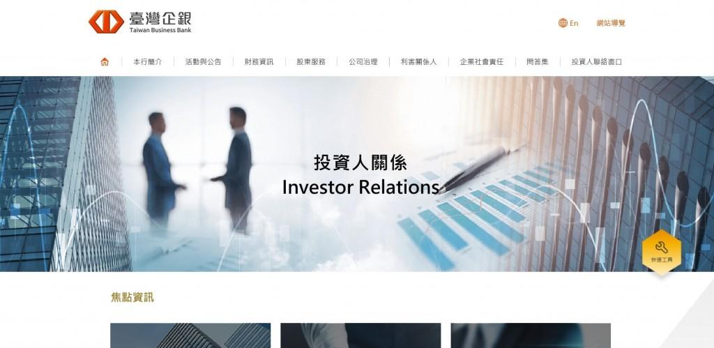 臺灣企銀新版「投資人關係」網站上線。(照片由臺灣企銀提供)