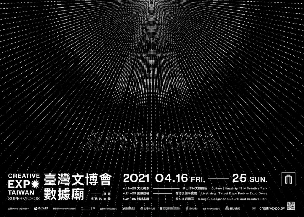 2021 Creative Expo Taiwan poster. (TDRI photo)