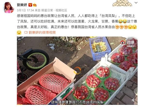 Fanny Liu kicked off China's TikTok for mentioning Taiwan pineapples