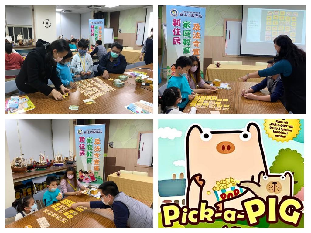 「豬朋狗友」桌遊參一咖 台灣移民署新住民親子活動出妙招