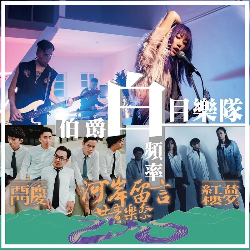 圖/「河岸二十音樂祭之西門慶與紅樓夢」官方臉書