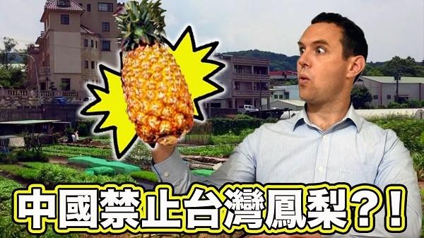 (YouTube, This is Taiwan screenshot)