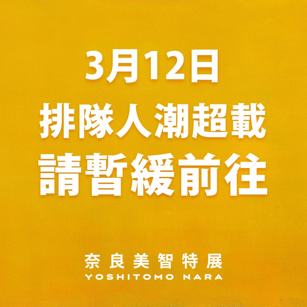 快訊!奈良美智特展台北開幕人潮超載 文總:等待時間約三小時請暫緩前往