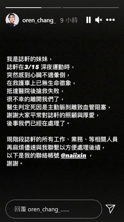 台灣凱渥男模深夜運動心臟不適暈倒 送醫不治得年23歲