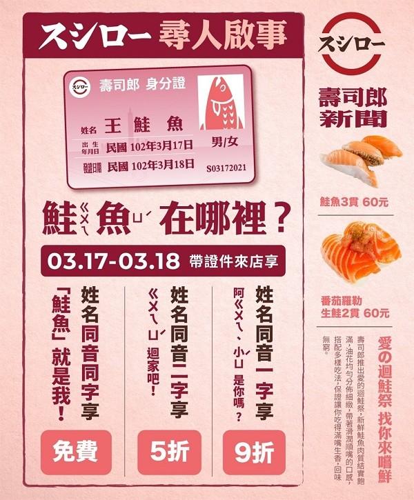 Taiwanese change names to 'salmon' for free sushi