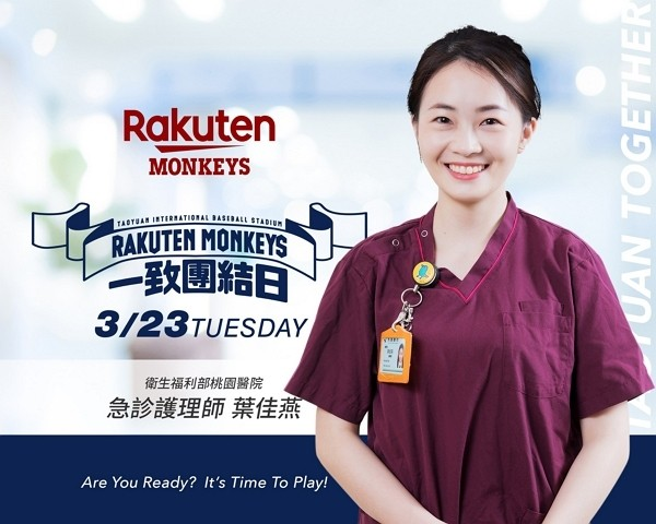 Taoyuan General Hospital nurse Joanne Yeh (Facebook, Rakuten Monkeys photo)