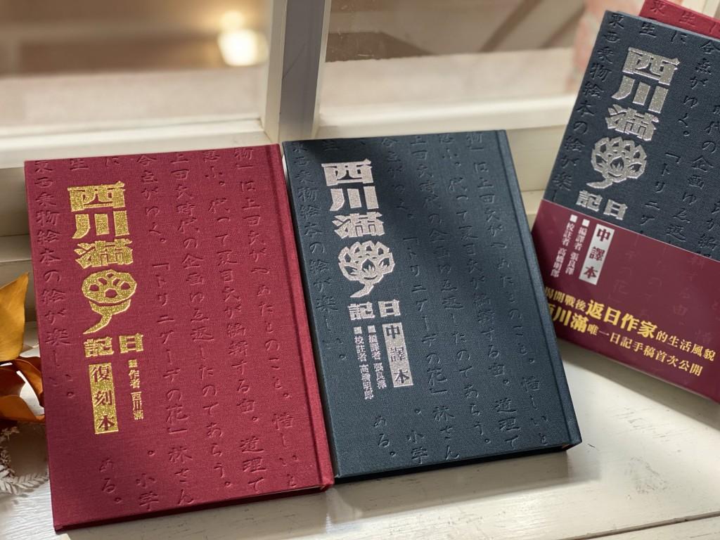 《西川滿日記》全書分為復刻本及中譯本,兩冊一套(照片提供/國立臺灣文學館)