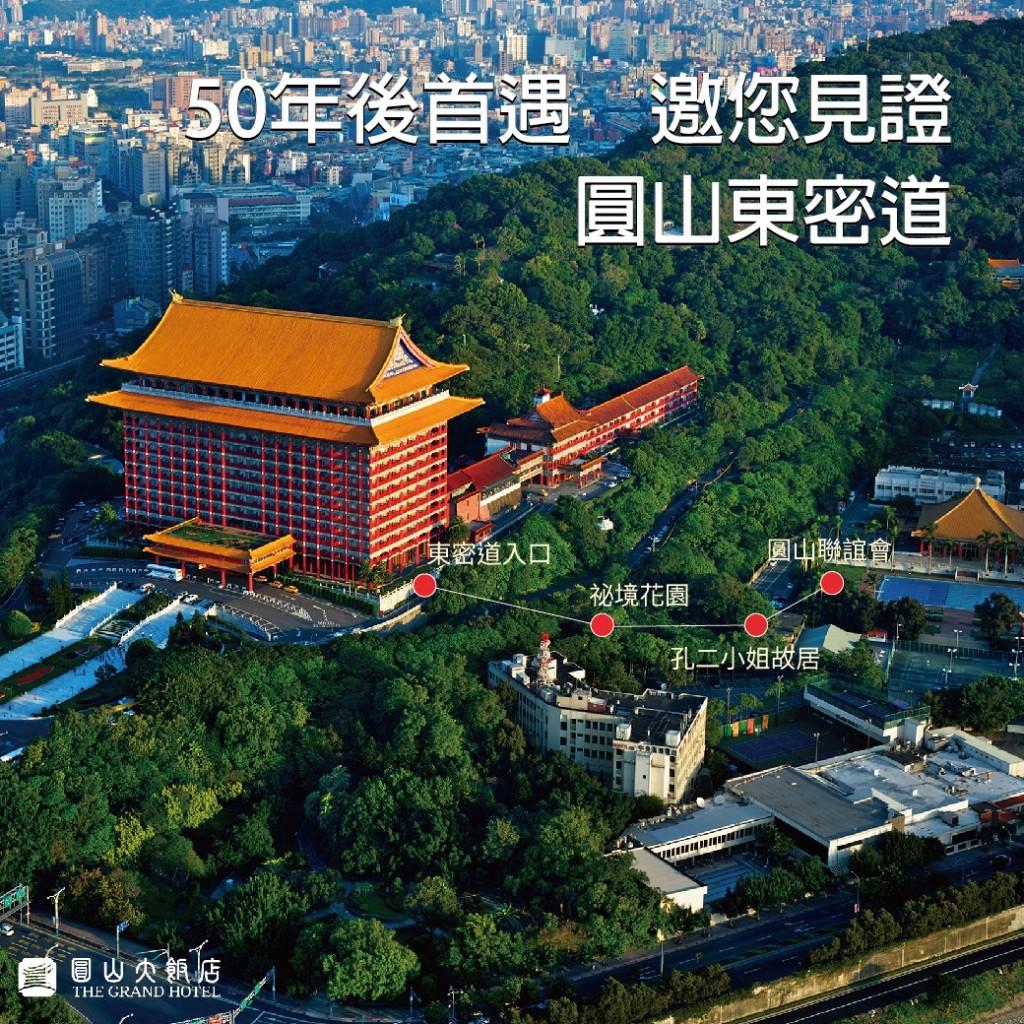 有片【神秘國旅】台灣圓山飯店「東密道」50年來首開放 帶您一探百年神宮秘境花園