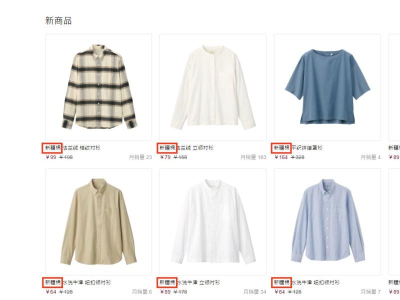 Xinjiang: Muji stock falls amid Chinese backlash over blood cotton