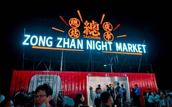 (Facebook, Zong Zhan Night Market photo)