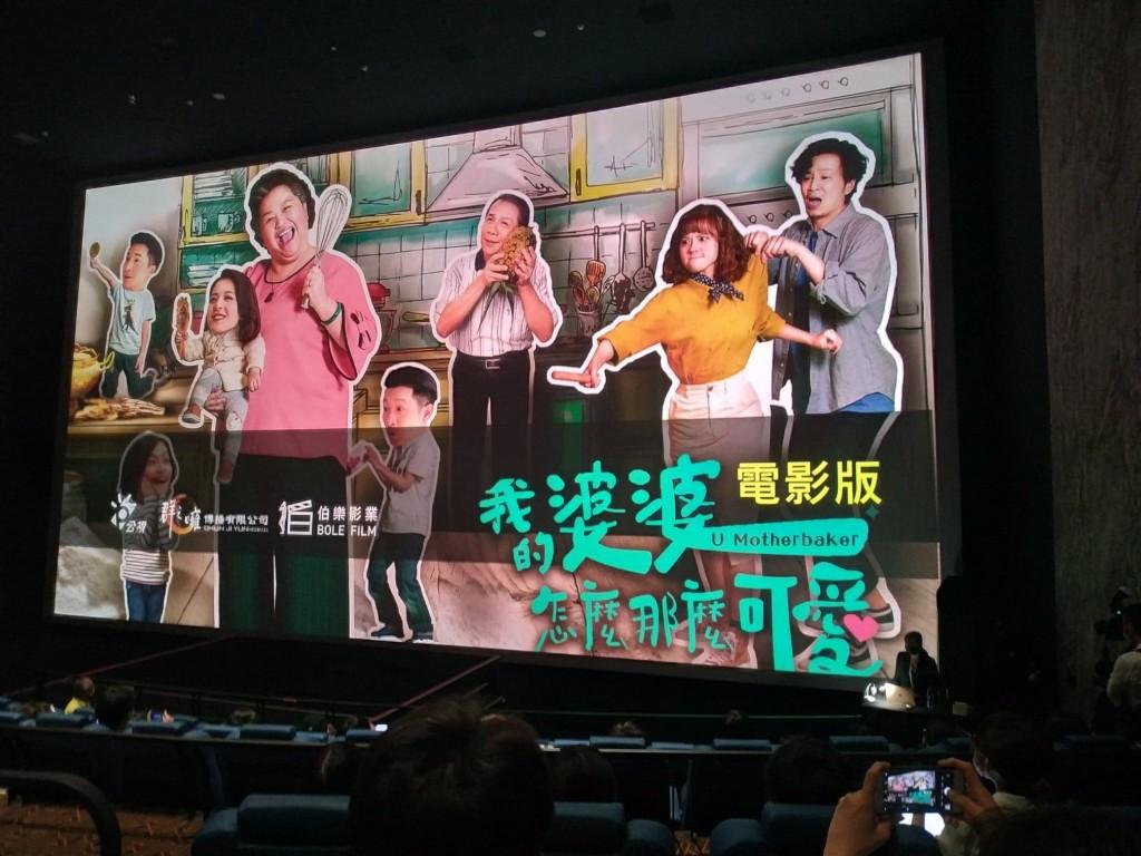 文策院及四大影城龍頭成立的「伯樂影業」將積極投資國片,《我的婆婆怎麼那麼可愛》更確定推出電影版及其他6部電影將於明年問世。(圖/Taiwa...