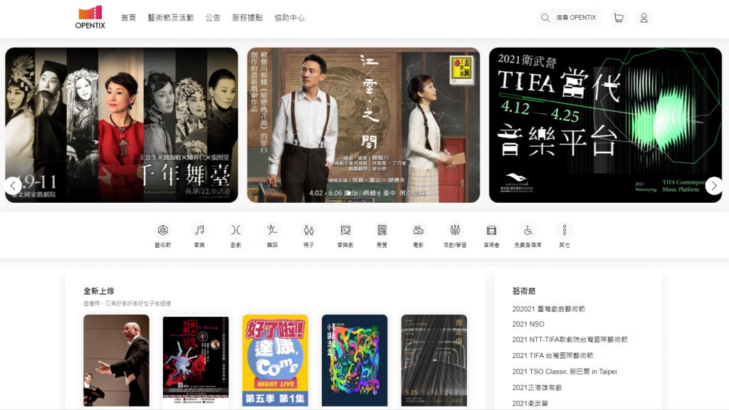 台灣科技龍頭廣達操刀兩廳院新售票系統 借助大數據轉型藝文產業