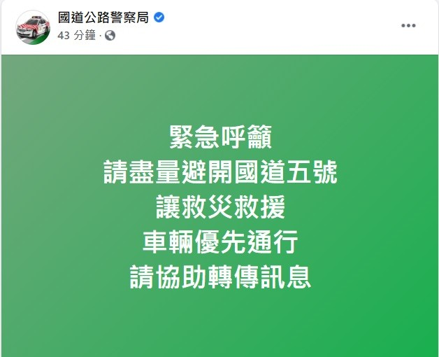 "圖/<a href=""https://www.facebook.com/HighwayPoliceBureau/posts/3632850473511336"" target=""_blank"">國道公路警察局</a>"