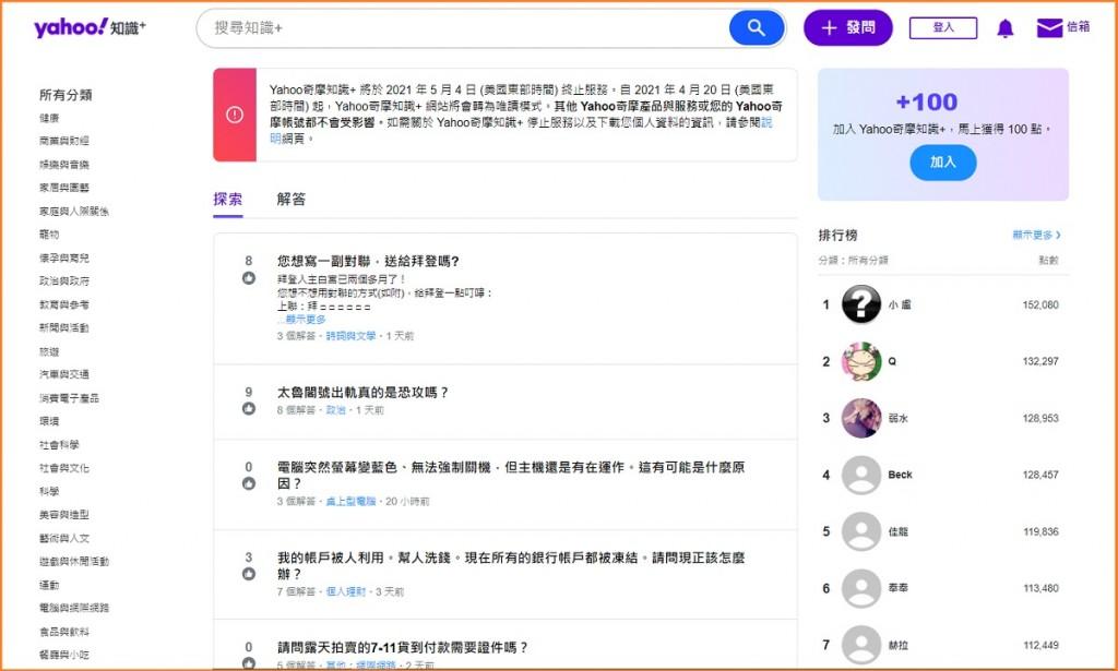 (台灣版雅虎知識+ 首頁截圖)