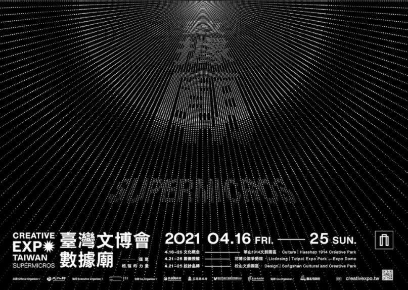 台灣文博會集結跨域職人打造主題館 阮劇團從在地找尋安靜從容力量