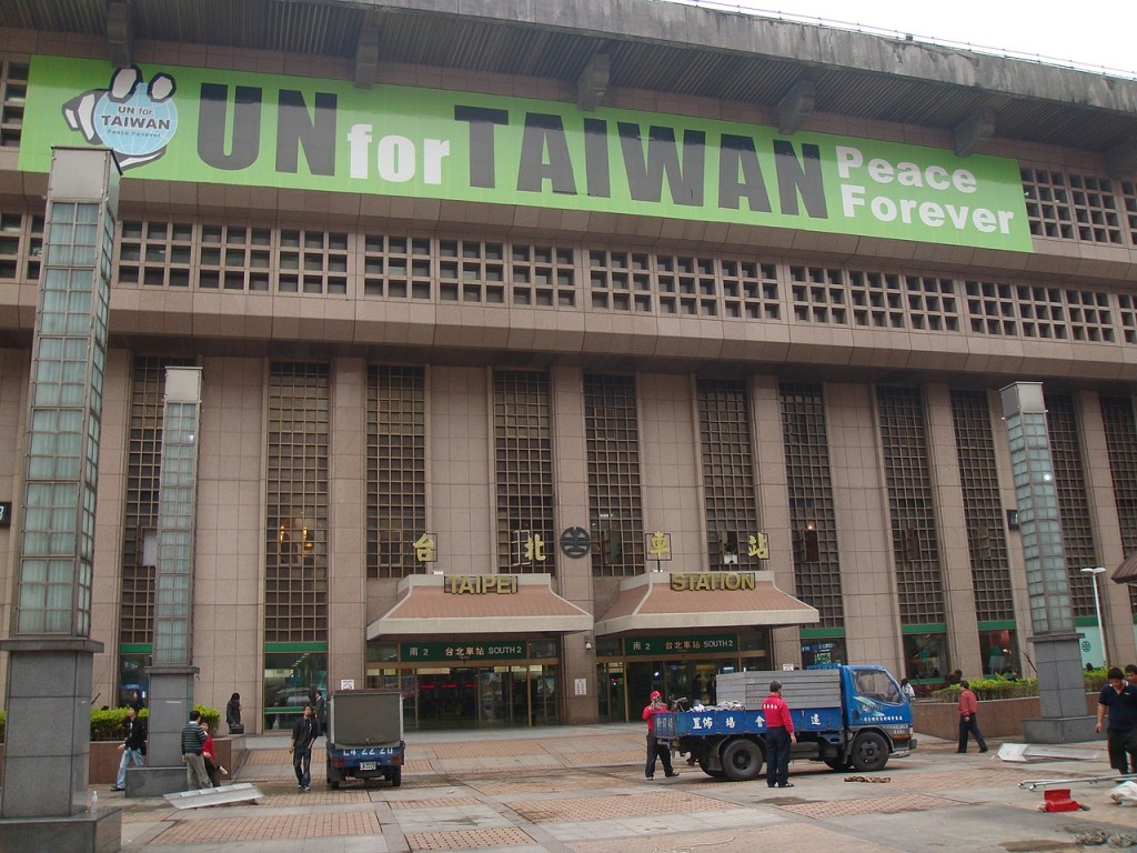 Banner supporting U.N. membership for Taiwan on Taipei Main Station in 2008.
