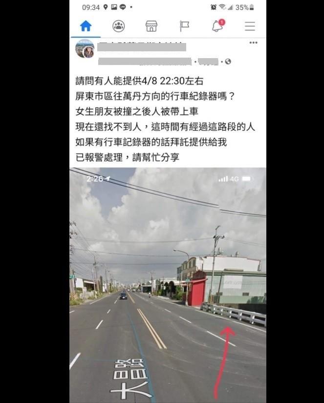 曾女8日失蹤後, 友人緊急在臉書po文尋人並報警處理 (圖/取自臉書)