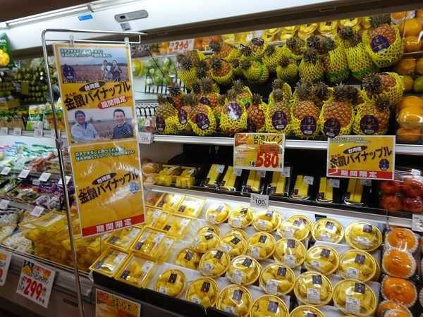 Taiwanese pineapples on sale in Japan