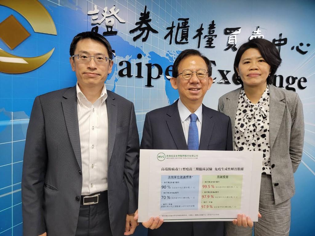 高端疫苗總經理陳燦堅(中)宣布,高端疫苗「腸病毒 71型疫苗」多國多中心三期臨床試驗解盲成功,估明年 可上市。