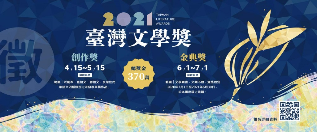 """2021 Taiwan Literature Award (<a href=""""https://award.nmtl.gov.tw/"""" target=""""_blank""""> </a><a href=""""https://award.nmtl.gov.tw/"""" target=""""_blank"""">Taiwan Literature Award</a> Photo)"""