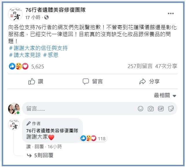 【酸民•冒名者退散】台灣太魯閣號慘劇「無償」修復遺體!「76行者」團隊宣布:捐贈物資一律退回