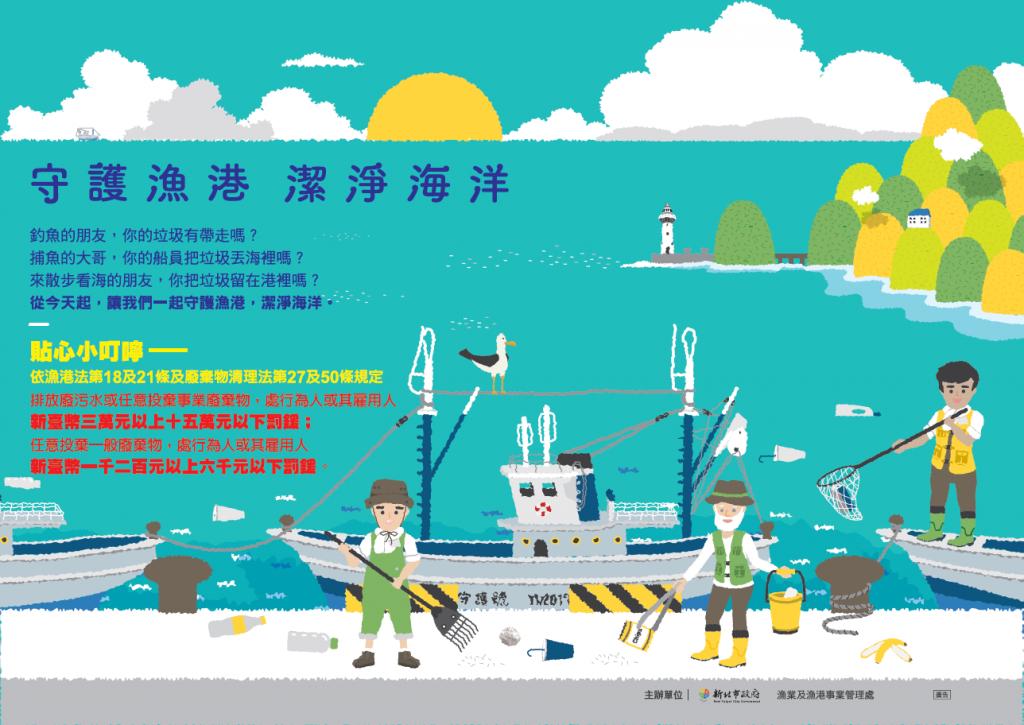 漁港垃圾不落地  營造遊港好環境
