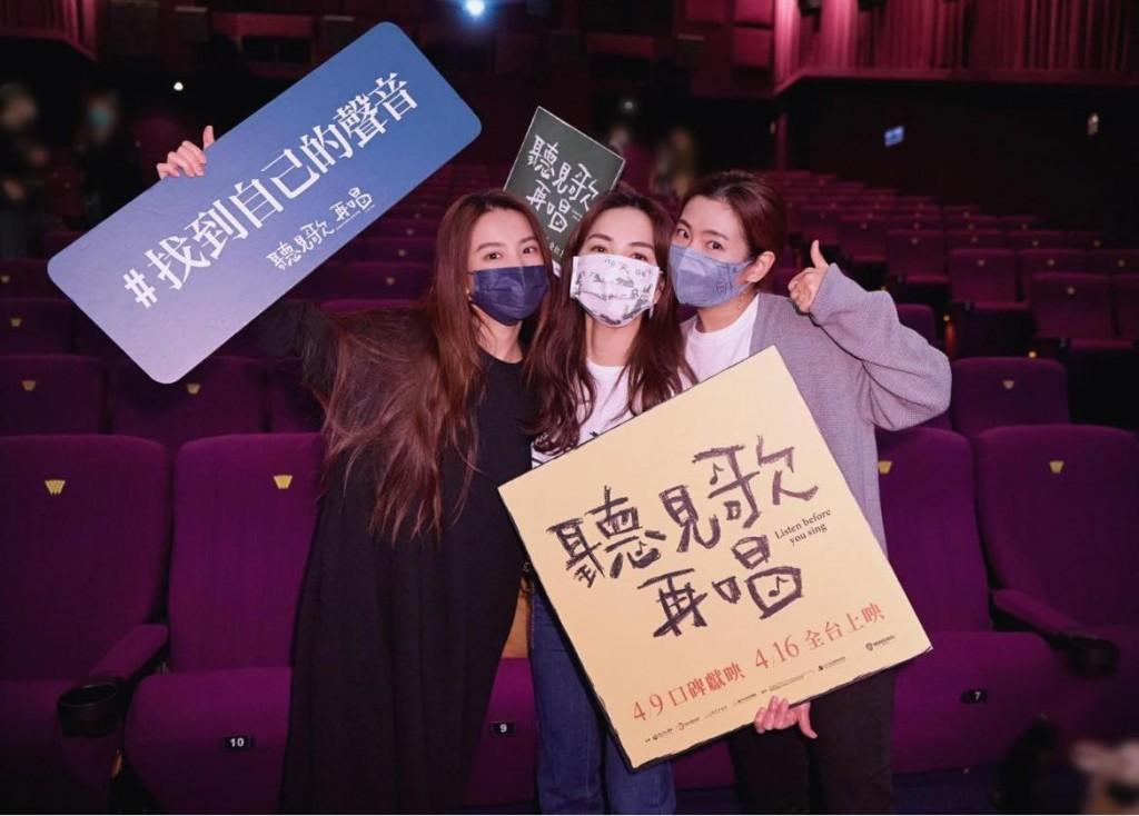 【更新】陳嘉樺Ella與馬志翔主演《聽見歌再唱》上映首日 台灣天團S.H.E驚喜合體!