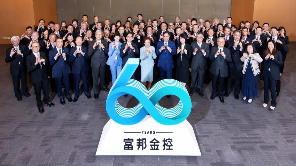 富邦集團經營團隊今日特別齊聚一堂,一起比出60手勢祝賀富邦60週年生日快樂!同時,富邦揭示全新的品牌理念「正向力量 成就可能」(Be po...