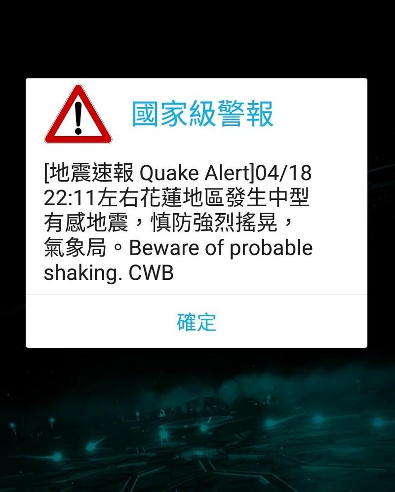 4/18地震國家級警報, 台北市民手機截圖 (By 台灣英文新聞)