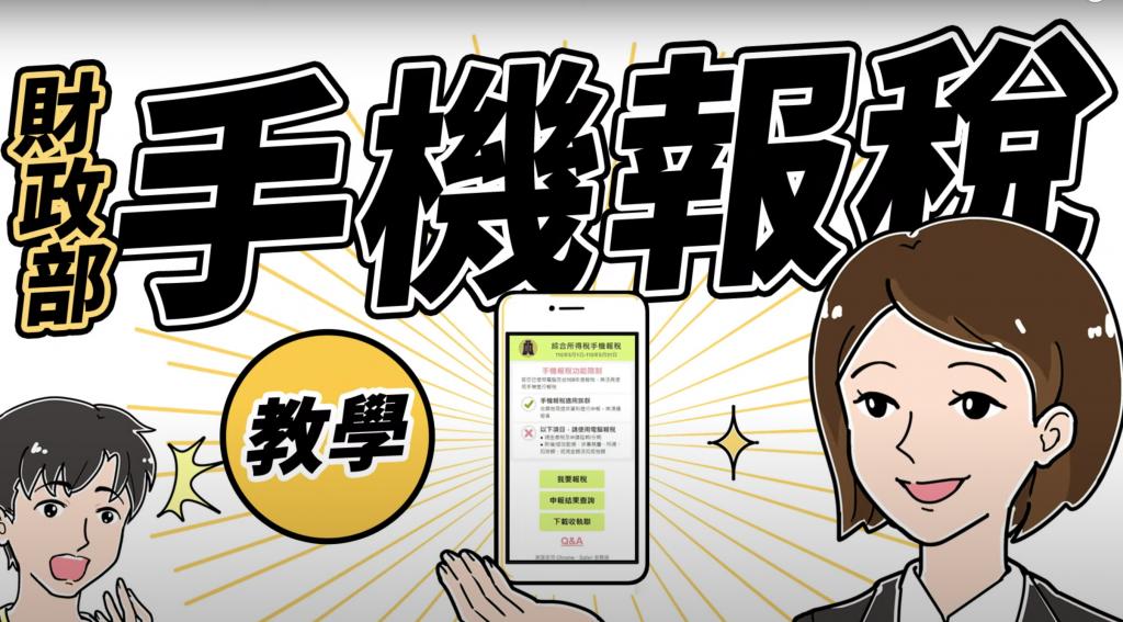 財政部推出手機報稅教學影片 (圖片翻攝自YouTube )
