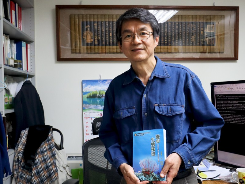 Chiu Chih-yu holds 15th-anniversary edition of publication he edited for Biodiversity Research Center.