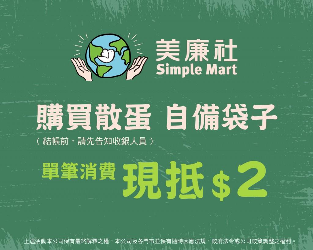 世界地球日 美廉社啟動「友善環境計畫」即起自備袋子購買散蛋現抵二元