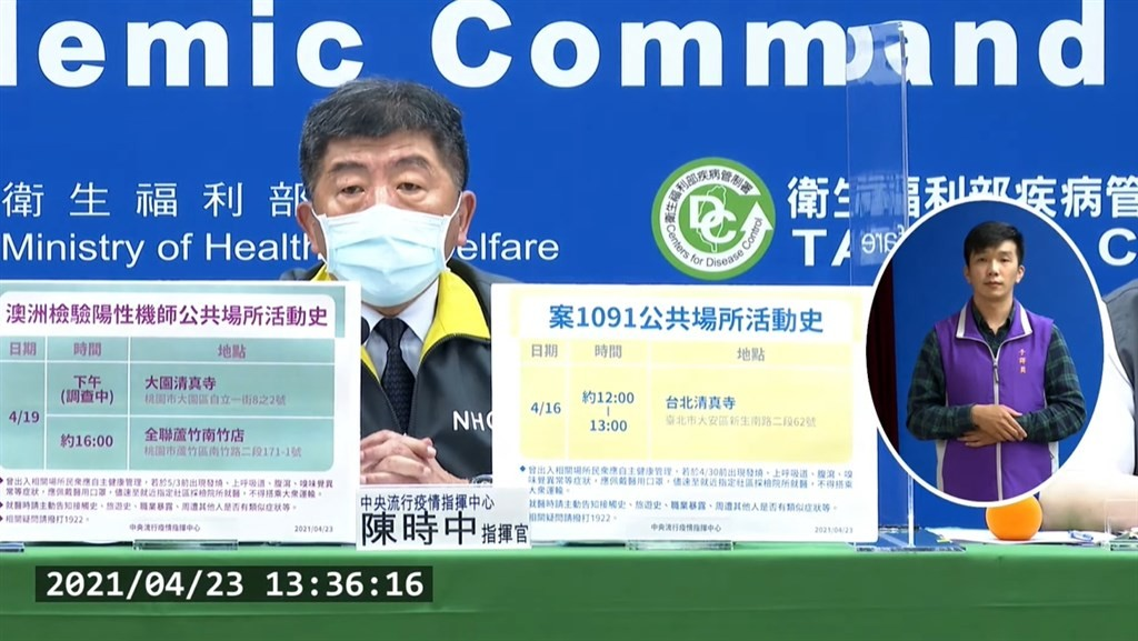 CECC head Chen Shih-chung. (YouTube, CECC screenshot)