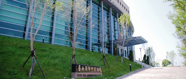 The Taipei High Administrative Court (tpb.judicial.gov.tw photo)