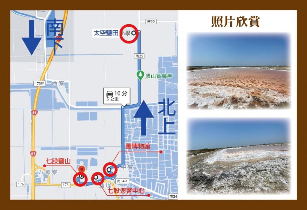 更新【火星洞鹽田】南台灣七股鹽田現「粉紅泡泡」夢幻奇景紅到國外