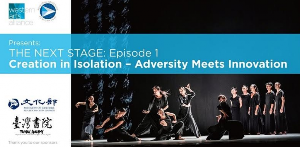 台灣雲門、英美線上對談「孤獨中的創作」開放報名 後疫情時代表演藝術創新崛起