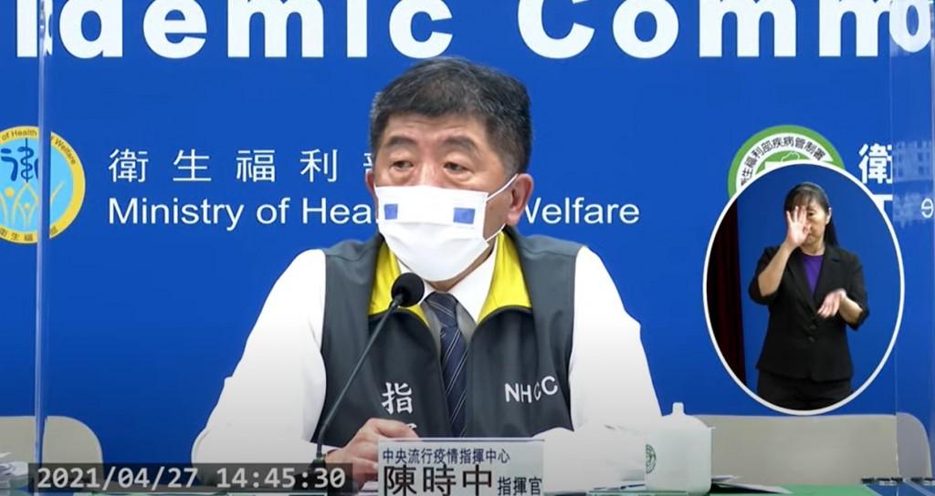 台灣今日新增5例境外移入和1例本土武漢肺炎確診病例,其中本土個案為澳洲驗出陽性機師之同住妻子。(圖取自4/27指揮中心直播記者會)