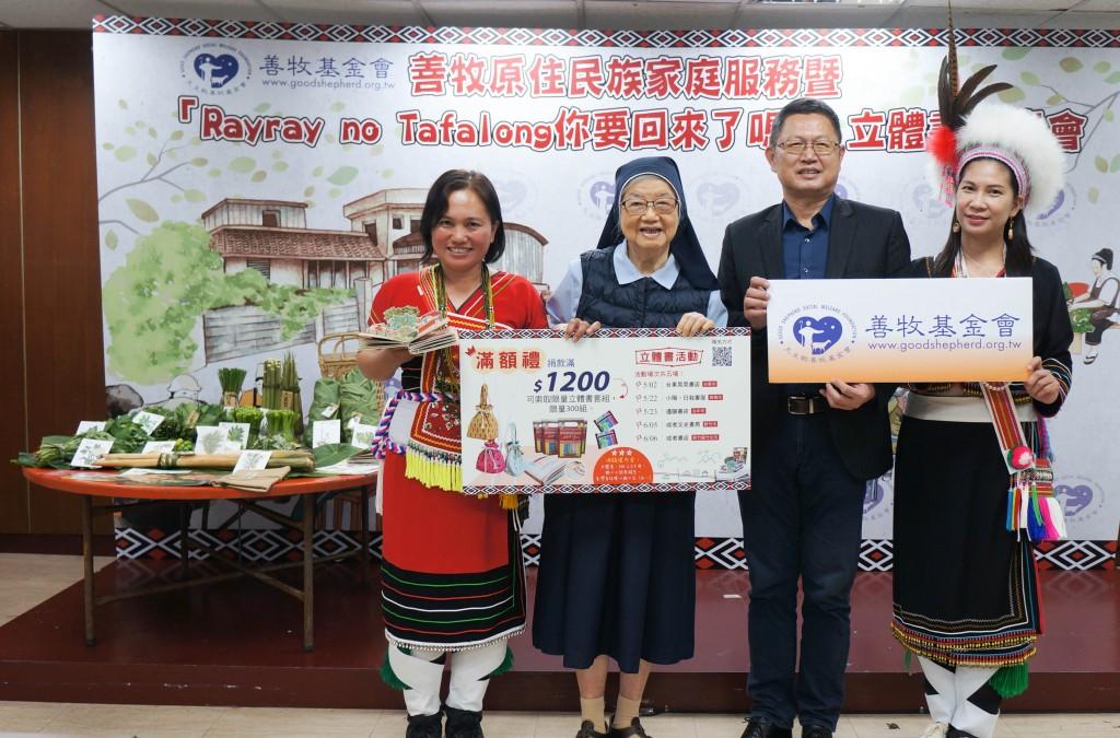 台灣善牧擴大原鄉服務地 用立體書展現「部」一樣的故事