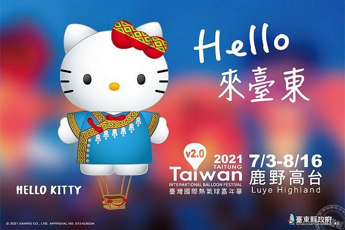 今年的台東鹿野高台「國際熱氣球嘉年華」中,Hello Kitty將穿上布農族傳統服飾,以最具特色的造型迎接來自各地的觀光客。(圖/台東縣政...