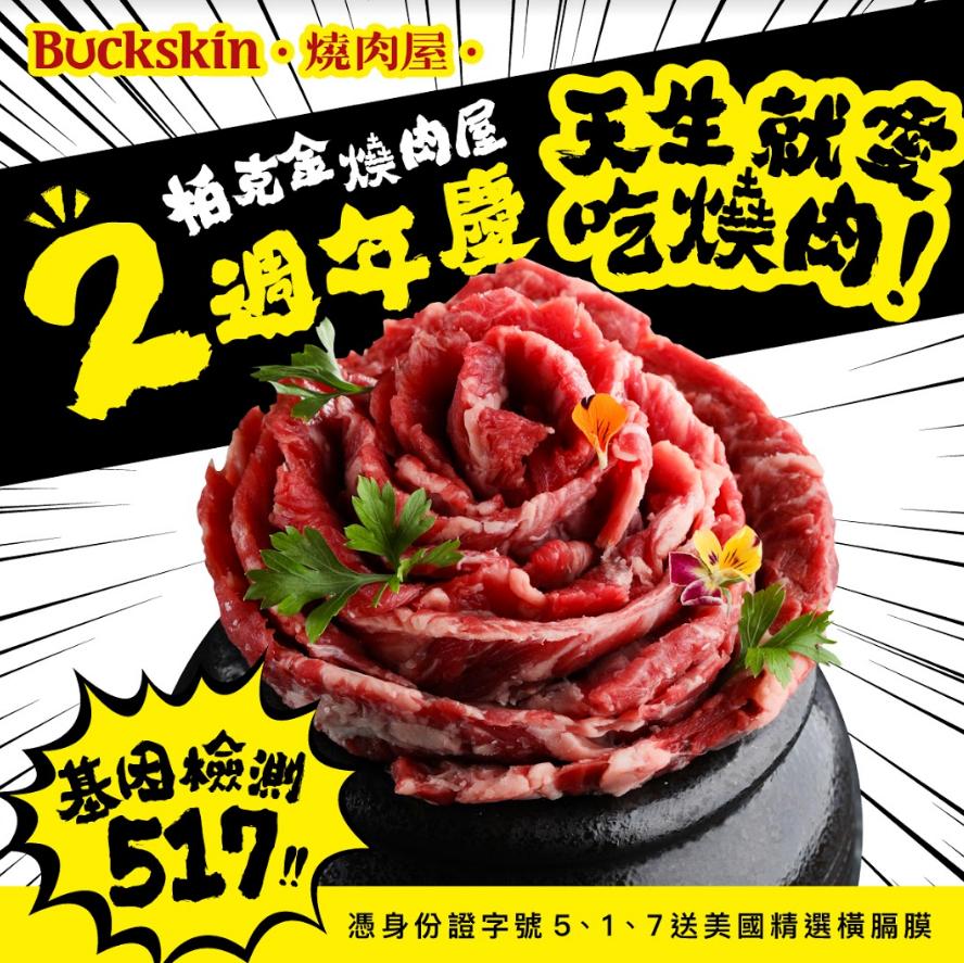 身份證5、1、7!台北柏克金燒肉屋免費兌換老饕必點「美國精選橫膈膜」
